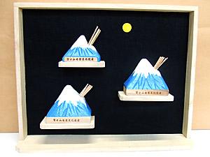 富士山楊枝さし