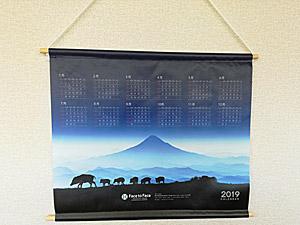 タペストリー(2019年度カレンダー)