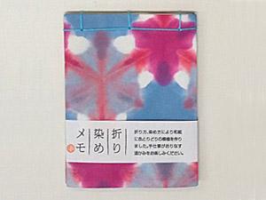 折り染めシリーズ メモ帳