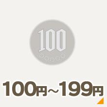 100円~199円