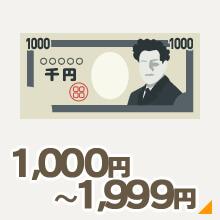 1000円~1999円