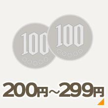 200円~299円