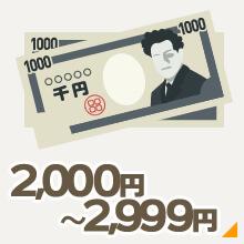 2000円~2999円
