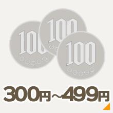 300円~499円