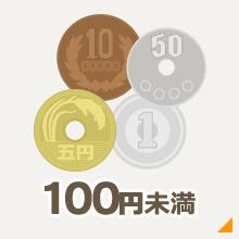 100円未満