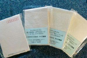 絵手紙用手すきはがき(10枚入り)