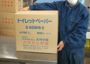 トイレットペーパー(1箱100個入り)
