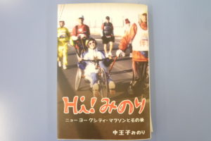 Hi!みのり -ニューヨークシティ・マラソンとその後