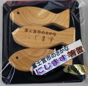 箸置き(3個組)
