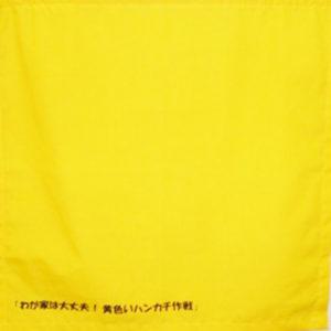 「黄色いハンカチ」