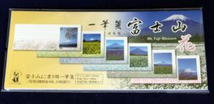 富士山一筆箋