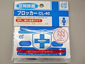 空間除菌ブロッカー(CL-40)