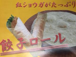 餃子ロール