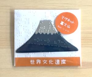 マグネット富士山