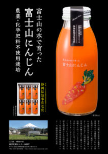富士山にんじん