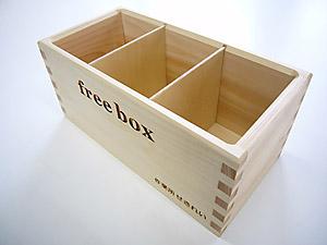 木製フリーボックス