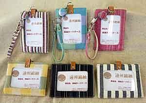遠州綿紬カードケース、リールキーセット