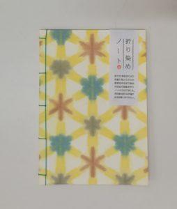 折り染めシリーズ ノート中(A5)