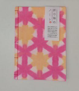 折り染めシリーズ ノート大(B5)