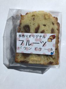 うぇるびーのパウンドケーキ