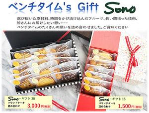 ベンチタイム's Gift Sono ギフト30